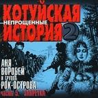 Рок-Острова альбом Котуйская история, ч.2.5 (Запретка)