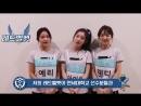 181007 Greeting video for Yonsei University with REDVELVET