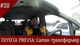 Toyota Previa #20 Салон-трансформер