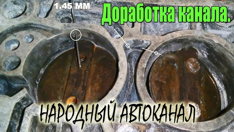 Доработка канала пускового устройства карбюратора Солекс