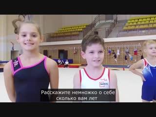 Интервью с юными гимнастами - Яна и Валерий. Спортивная школа №3 Калининского района.