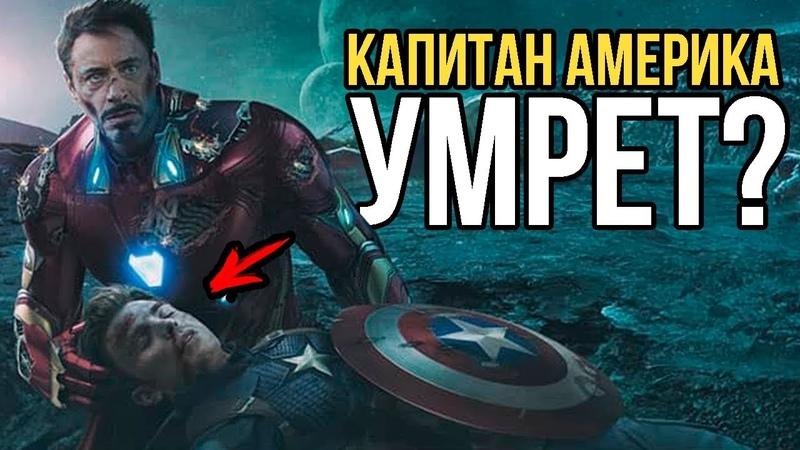 кэп в 1940 ых. Капитан Америка умрёт? Детали тизера Мстителей 4 которые вы не заметили!. тони карк