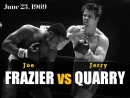 Джо Фрейзер vs Джерри Кэрри (Joe Frazier vs Jerry Quarry) 23.06.1969