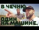 В Чечню на машине один. Грозный. Чеченская кухня.