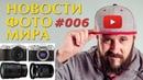 ФОТО НОВОСТИ 6 | Canon RP | Defocus Smoothing | Galaxy s10 | Fuji X-T30 | NIKKOR Z 24-70 f/2.8 S