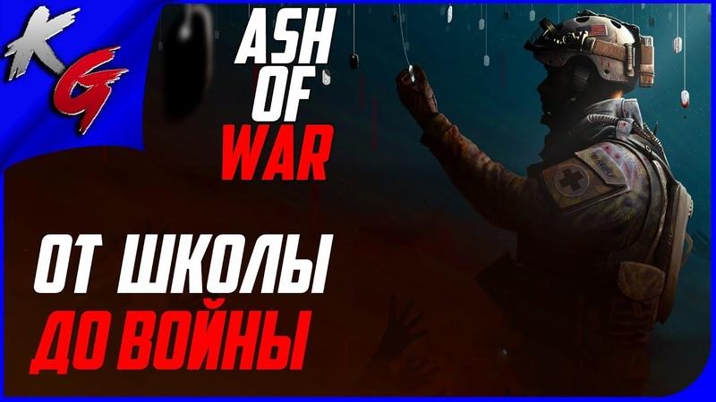 ASH OF WAR ОБЗОР ► ВЕЧНАЯ ВОЙНА АМЕРИКИ
