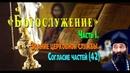 Здание церковной службы Согласие частей № 42 БОГОСЛУЖЕНИЕ Ч I Иеромонах Макарий Маркиш
