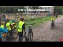 Обучающиеся по программе Безопасная дорога для юного велосипедиста