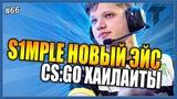 S1MPLE НОВЫЙ ЭЙС С АК-47 CSGO - ЛУЧШИЕ МОМЕНТЫ #66