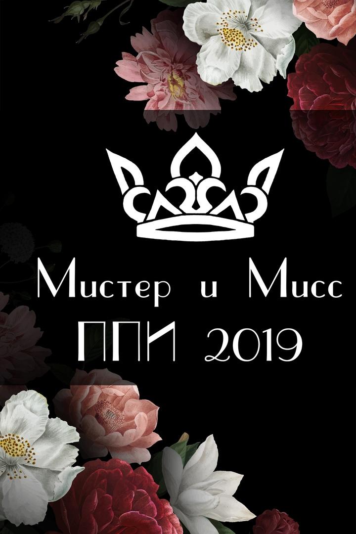 Афиша Челябинск Мистер и Мисс ППИ 2019