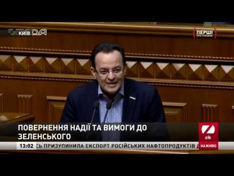 Вимоги до Зеленського та повернення Савченко Перші про головне День 13 00 за 23 04 19