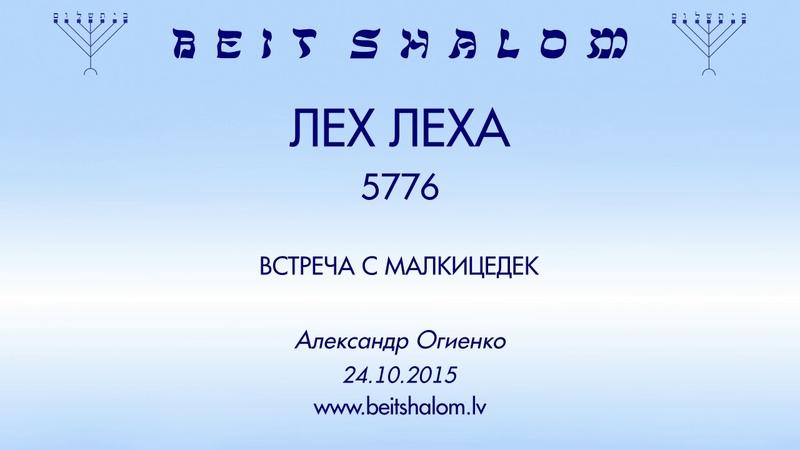 ЛЕХ ЛЕХА 5776 ВСТРЕЧА С МАЛК`И`ЦЕДЕК А Огиенко 24 10 2015