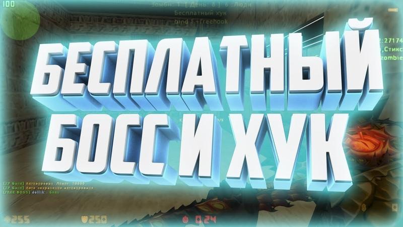 БЕСПЛАТНЫЙ БОССХУК МОЙ ЗОМБИ СЕРВЕР CS 1.6