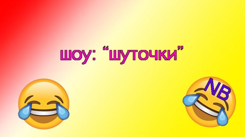 Шоу Шуточки 5 выпуск feat Аня Кузнецова Некит пиявка
