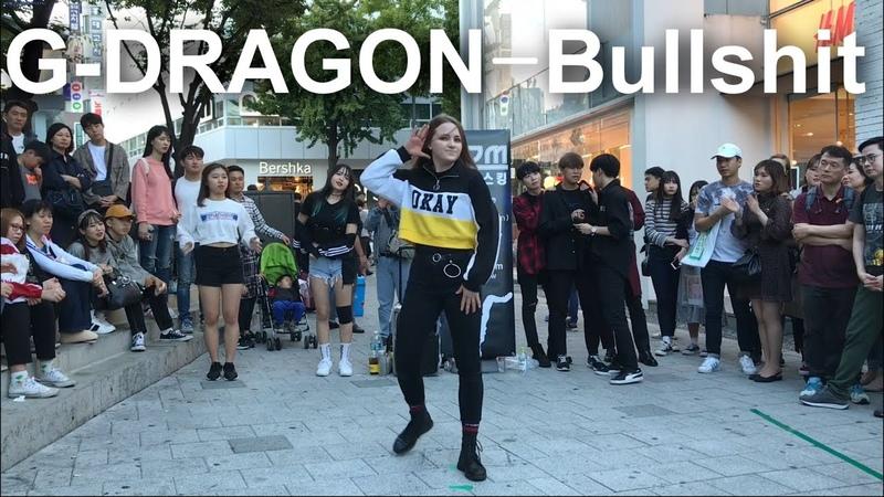 레알 감탄했다 G DRAGON 지드래곤 Bullshit 개소리 dance cover by