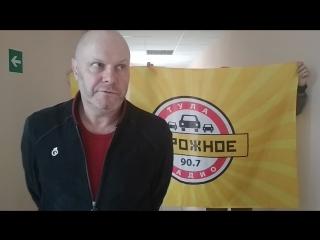 Алексей Кортнев, Дорожное радио Тула