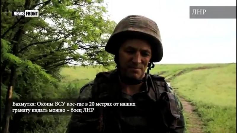 Бахмутка_ Окопы ВСУ кое-где в 20 метрах от наших, гранату кидать можно – боец ЛНР