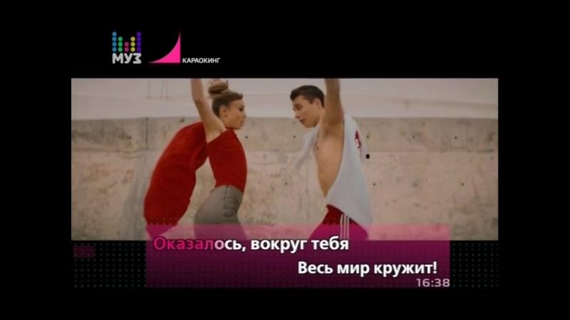 Monatik — Кружит (Муз-ТВ) Караокинг