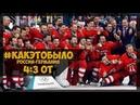 КакЭтоБыло . Немцы уже праздновали победу , но тут КРАСНАЯ МАШИНА ! КраснаяМашина