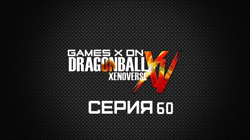 GAMES X ON Dragon Ball Xenoverse Серия 60 Селл здесь Спасите Транкса