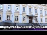 Владислав Пинаев уверен, что здание заводоуправления будет обновлено к 300-летию Нижнего Тагила