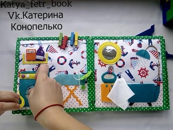 Развивающая книга для мальчика Макара 25Quiet booksensory
