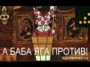мультфильм Все ЗА,а БАБА-ЯГА ПРОТИВ Пойди туда не знаю куда