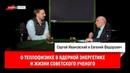 Евгений Федорович о теплофизике в ядерной энергетике и жизни советского ученого