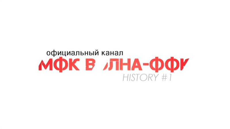 МФК «Волна-ФФК» / HISTORIES