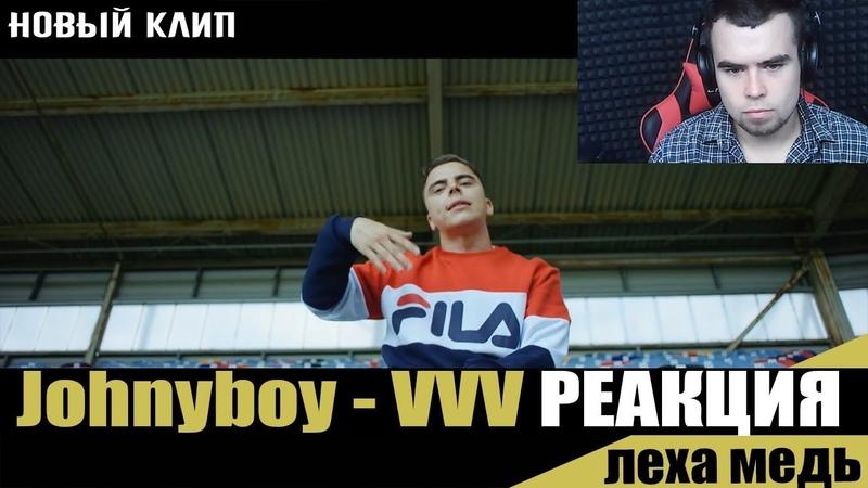 Леха Медь реакция на клип Johnyboy VVV