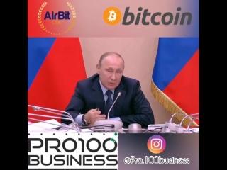 Путин и Греф говорят о криптовалюте