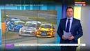 Новости на Россия 24 В Грозном стартовал четвертый сезон Российской серии кольцевых гонок