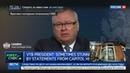 Новости на Россия 24 Ажиотаж вокруг России и США глава ВТБ сравнил с сумасшедшим домом