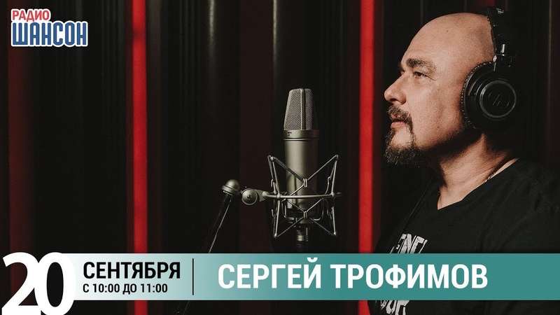 Сергей Трофимов в гостях у Ксении Стриж («Стриж-Тайм», Радио Шансон)