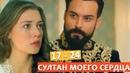 Султан моего сердца сериал Анонсы заключительных 17 24 серий