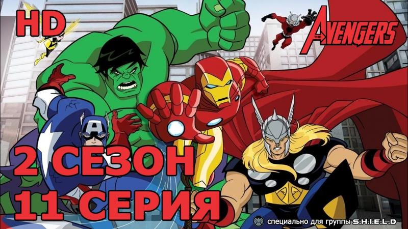 Мстители: Величайшие герои Земли 2 Сезон 11 Серия Внедрение