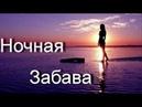 Кирилл Потылицын - Ночная забава