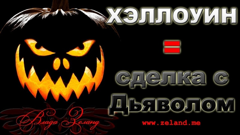 Хэллоуин - ВАМ ВСЕМ ПРИШЕЛ ПРАЗДНИК