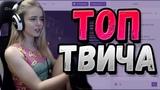 TheTwitch WTF Топ моменты с Twitch Denly показала Стримснайпер с лазером Ласка рейджит