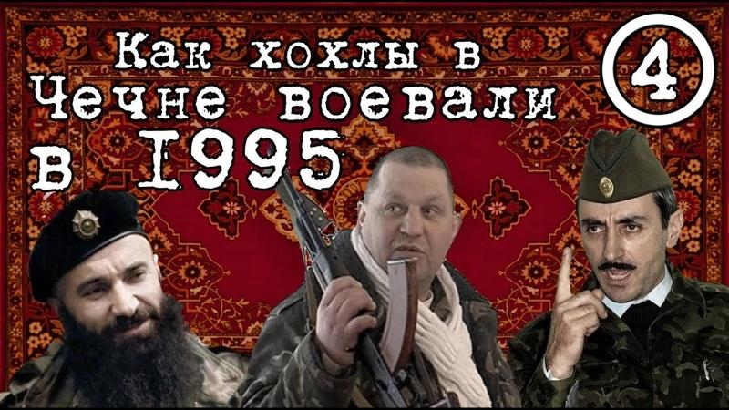 Как украинцы в Чечне в 90-х воевали