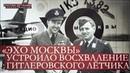 Эхо Москвы устроило восхваление гитлеровского лётчика Руслан Осташко