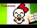 Как Рисовать Петушка по Клеточкам - Рисунки по Клеточкам ♥ Pixel art - How to Draw a Chicken