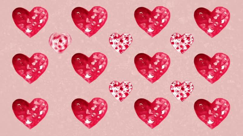 Сердечки кружаться