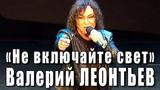 Не включайте свет (Алексей Гарнизов, Николай Зиновьев). Валерий Леонтьев (Вечер памяти Н.Зиновьева).