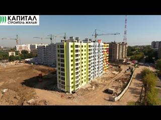 СМАРТ дом на Славянском проспекте.Ход строительства - Сентябрь 2018.Капитал-строитель жилья!