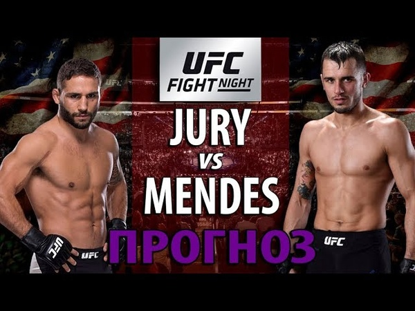 ПРОГНОЗ UFC. Чед Мендес против Майлса Джури / UFC Fight Night 133 / UFC review