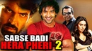 Sabse Badi Hera Pheri 2 Denikaina Ready Telugu Hindi Dubbed Full Movie Vishnu Manchu Hansika