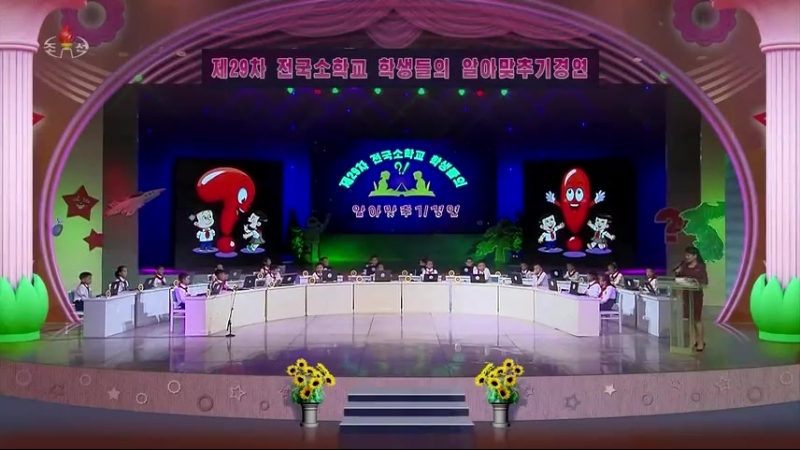 제29차 전국소학교 학생들의 알아맞추기경연 -준결승 1조-