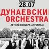 28/07 - Дунаевский Orchestra (АКУСТИКА)