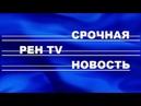 Новости на РЕН - ТВ Последний Выпуск Новостей 14.10.2018 14.10.18